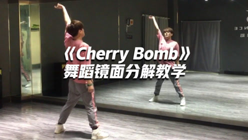《Cherry Bomb》舞蹈镜面分解教学