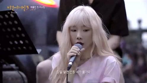 金泰妍柏林街头演唱《11:11》现场,慵懒随意的唱腔超级舒服