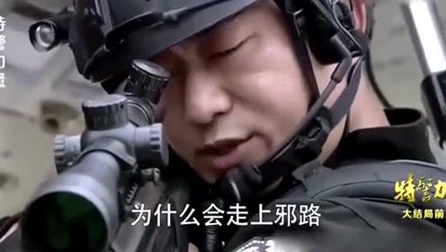 狙击手屋顶对峙,当特警发现对手是前女友后,竟做出这种举动!