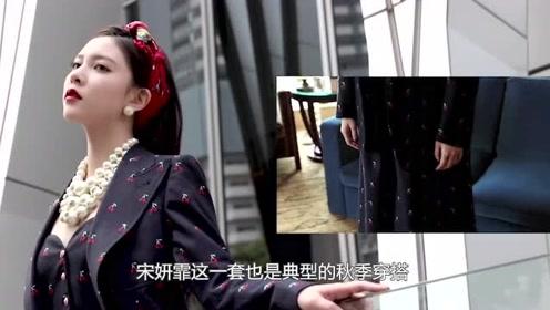 """宋妍霏这裙子原有两层,却被她""""手撕""""了一半,还嫌腿不够长?"""
