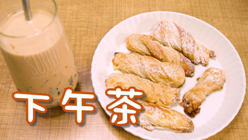 咖啡冻奶茶配糖霜扭扭酥,今天又是精致girl!