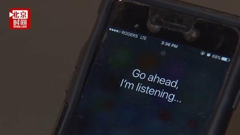 """Siri""""偷听""""毒品交易等录音! 苹果道歉:不再自动保存录音"""