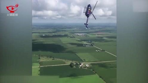 艺高人胆大!两飞行员驾驶直升机高空玩空翻极限