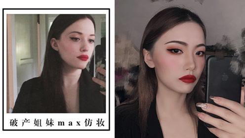 终于对破产姐妹下手了 看这红唇就知道是亚洲版Max本尊没错了