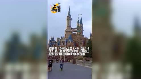 上海迪士尼儿童票规则调整!将兼顾年龄与身高