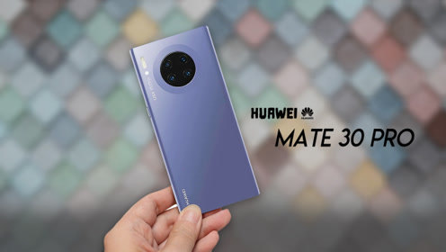 华为Mate30 Pro将获得迄今为止最快的30W无线充电!