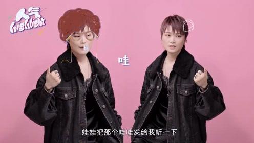 李宇春自曝常常被妈妈投喂 在线说四川话好玩又可爱