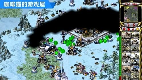 《红色警戒2尤里的复仇》几辆坦克碾平冷酷盟军!