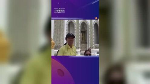 """泰国导游爆笑""""讲解""""中国男人走红:背包刷卡,拍照不漂亮还被骂"""