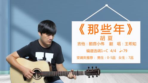 胡夏《那些年》酷音小伟吉他弹唱教学,吉他自学教程
