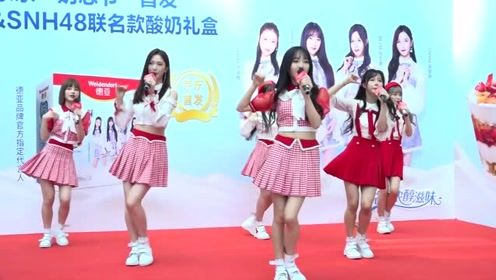 """""""奶思""""节正式启动   SNH48现场劲歌热舞助阵"""