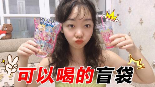 试过可以喝的盲袋吗?听说喝完就能变美少女,只是味道有点奇怪呀