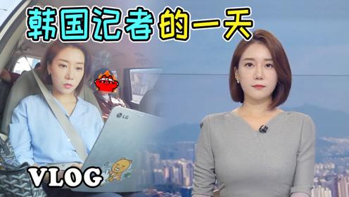 每天四点起床!韩国记者一天究竟在做什么?