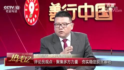 中华慈善日 评论员:助力脱贫攻坚