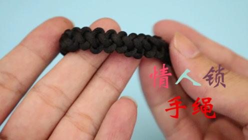 2条线3个绳结,快速编织漂亮的手绳,手残党也能轻松学会!