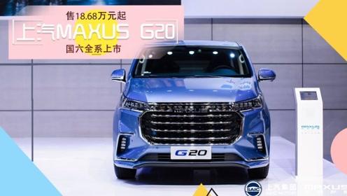 售18.68万元起,上汽MAXUS G20国六全系上市