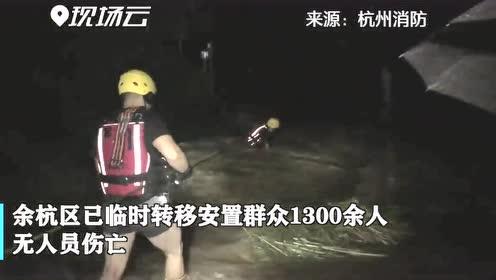 杭州余杭突降暴雨 消防员背出受困老人小孩
