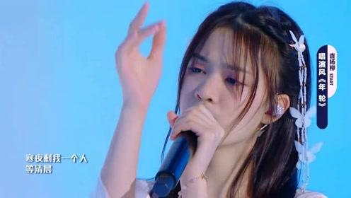 舞蹈高手王木男,演绎唱演风《年轮》,获五颗星