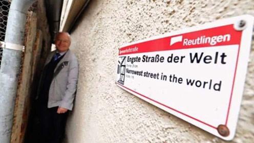 世界上最窄的街道 最窄只有31厘米 想通过还得先收个腹
