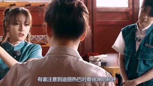 叫蔡徐坤太生疏,叫坤坤太肉麻,迪丽热巴对他的称呼尽显高情商!