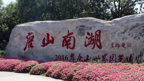 唐山最大的公园,占地1300多公顷,曾经是个采煤沉降区!