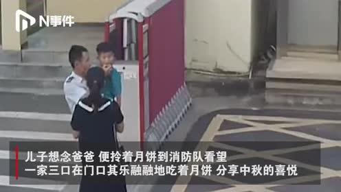 消防员妻儿来消防队门口送中秋月饼,父子离别时还相互敬礼