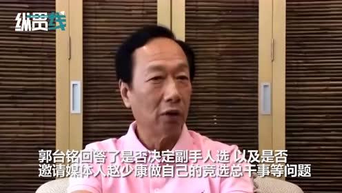 现场!郭台铭退出国民党后终于露面 哈哈大笑回应找谁当副手