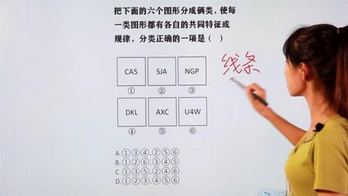 公务员考试真题,元素组成混乱:考虑属性,字母当成线条去思考