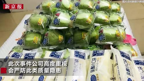 港荣蒸蛋糕母公司向用户致歉半年内2次因丙二醇超标被通报