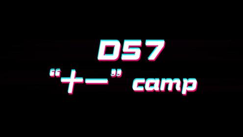 "D57""十一CAMP""宣传片"