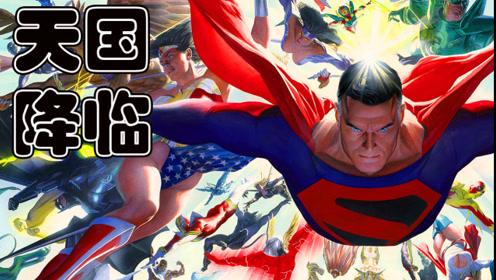 史诗级美漫《天国降临》剧场版将上映?DC镇殿之宝、传世巨作