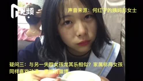 广西涠洲岛失联女孩家属称其与另一失踪女孩有相似处!提出3疑问