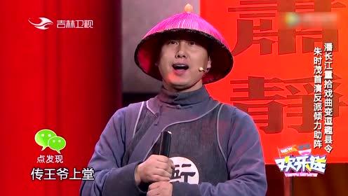 小品《毛驴县令》潘长江变逗趣县令,朱时茂首演反派助阵!