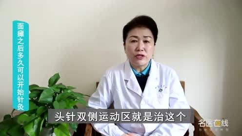 医生告诉你面瘫该怎么治疗,面瘫之后多久可以开始针灸