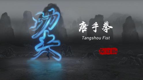 唐手拳:源于千湖之省的独门武功