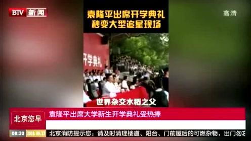 袁隆平出席大学新生开学典礼受热捧