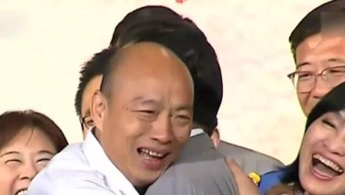 韩国瑜马英九拥抱破冰 马英九现场高呼:韩国瑜当选!
