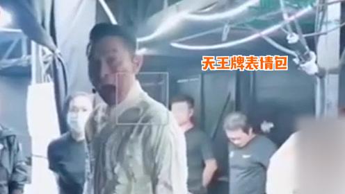 刘德华演唱会幕后曝光,57岁天王展现超强体力,更有表情包出没