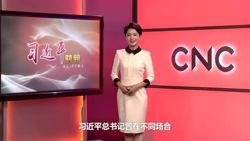 2019年09月17日 习近平时间 (无字幕版)
