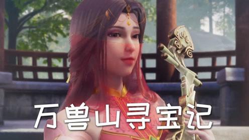 一曲话书灵01:万寿灵山寻宝记,乐五音遇唐诗书灵