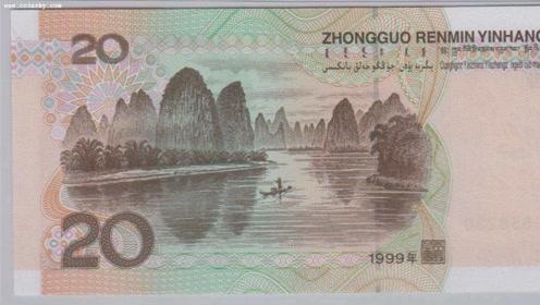 为什么常见的20元纸币,却能卖到7000元?