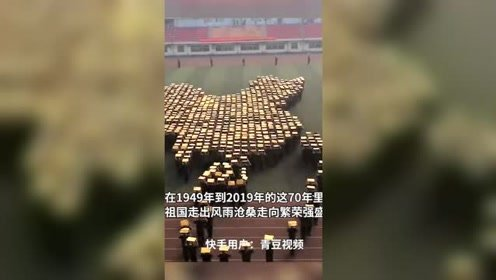 太燃了!5千名大学新生在操场拼出中国地图,向新中国成立70周年献礼
