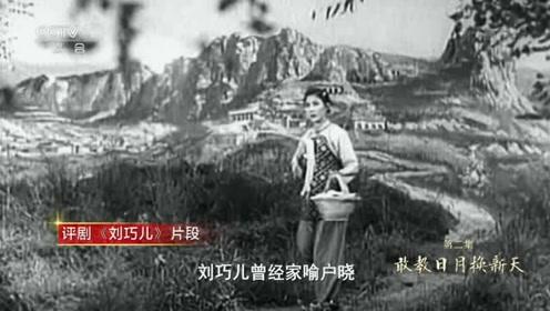 我们走在大路上 新中国第一部法律 废除几千年的封建婚姻制度