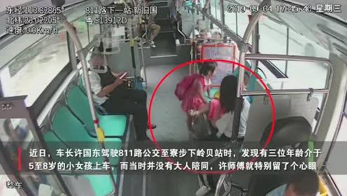 3名女童坐错车,东莞巴士司机这个举动感动孩子母亲