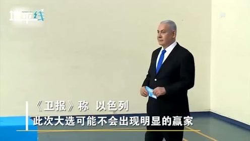 以色列年内第二次大选开始 内塔尼亚胡能否连任成悬念