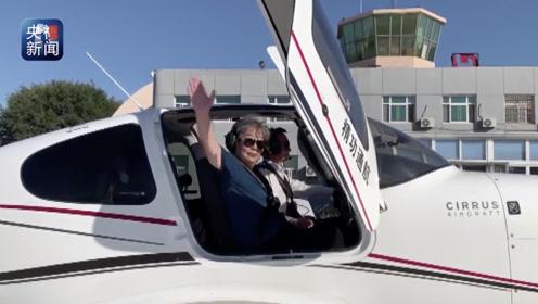 致敬祖国!70岁的她再次驾驶飞机飞上蓝天!