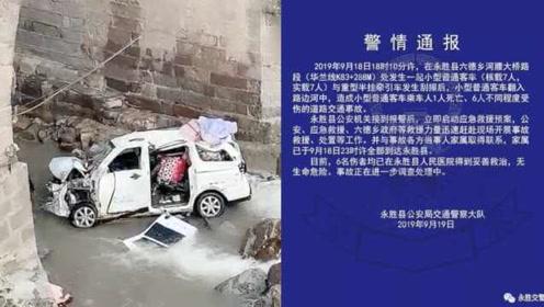 丽江一客车与挂车相撞翻下河沟,致1死6伤