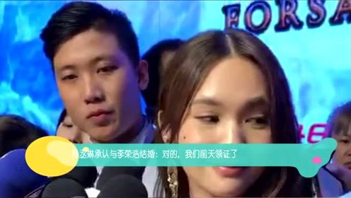 杨丞琳承认与李荣浩结婚:对的,我们前天领证了
