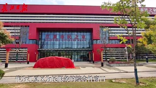 江夏市民之家将于9月23日启用,市民办事更方便了