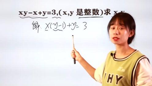 初中数学求整数解,许多同学没有思路,学霸老师点出思路
